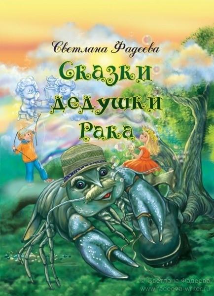 http://fadeeva-writer.ru/sbornik-detskih-skazok-svetlany-fadeevoy-skazki-dedushki-raka
