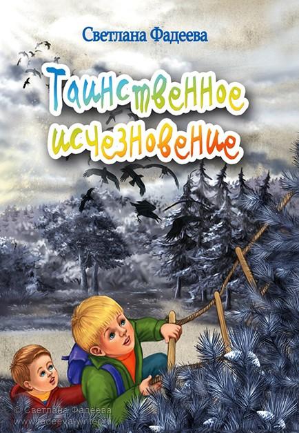 http://fadeeva-writer.ru/detskaya-skazka-svetlany-fadeevoy-tainstvennoe-ischeznovenie