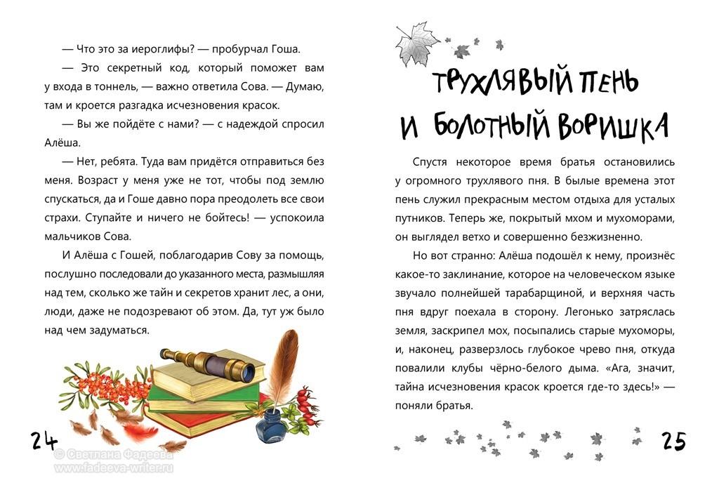 http://fadeeva-writer.ru/illyustracii-k-skazke-tainstvennoe-ischeznovenie-detektiv-sova