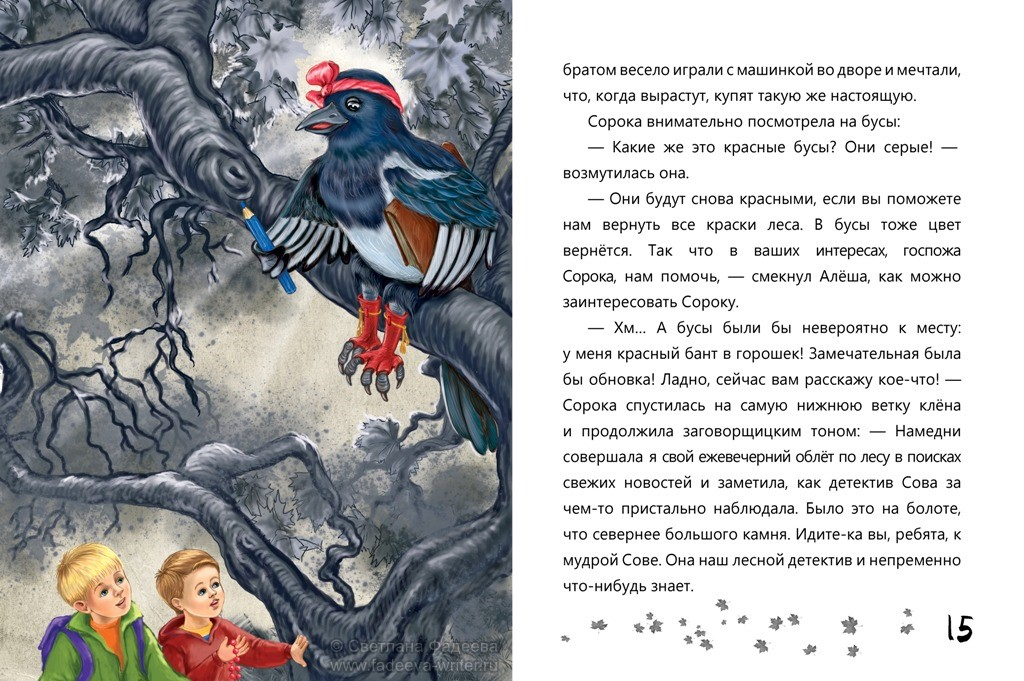 http://fadeeva-writer.ru/illyustracii-k-skazke-tainstvennoe-ischeznovenie-spletnica-soroka