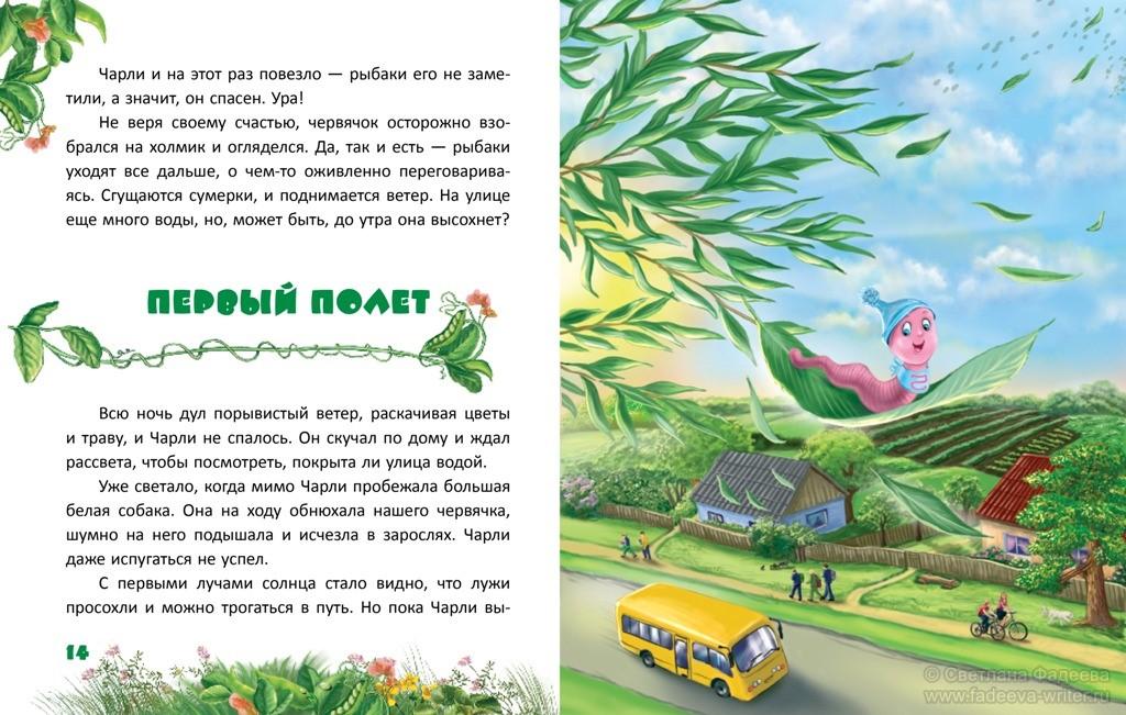 http://fadeeva-writer.ru/otzyv-taganrogskogo-chitatelya-na-detskuyu-skazku-chervyachok-charli