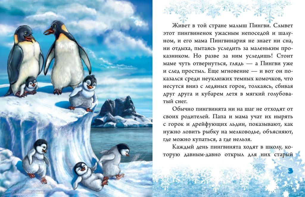 http://fadeeva-writer.ru/10-yanvarya--den-obucheniya-tancam-pingvinov-knijniy-shkaf-detyam-obzory-luchshih-detskih-knig