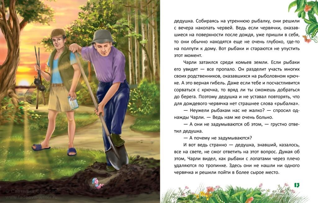 http://fadeeva-writer.ru/chervyachok-charlie