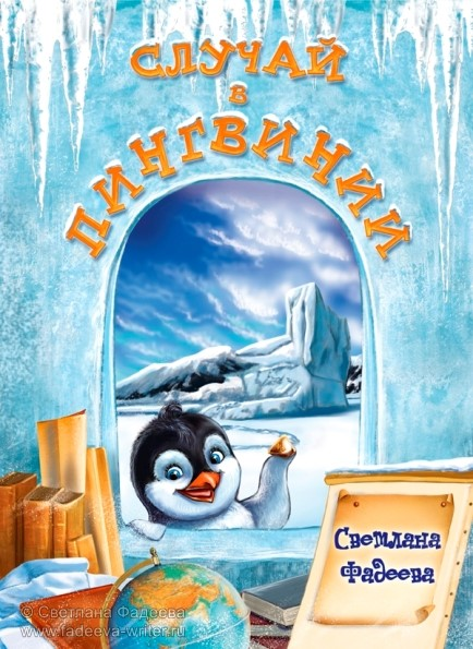 http://www.fadeeva-writer.ru/sluchai-v-pingvinii