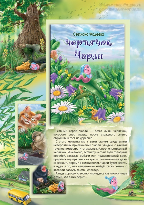 http://www.fadeeva-writer.ru/chervyachok-charlie