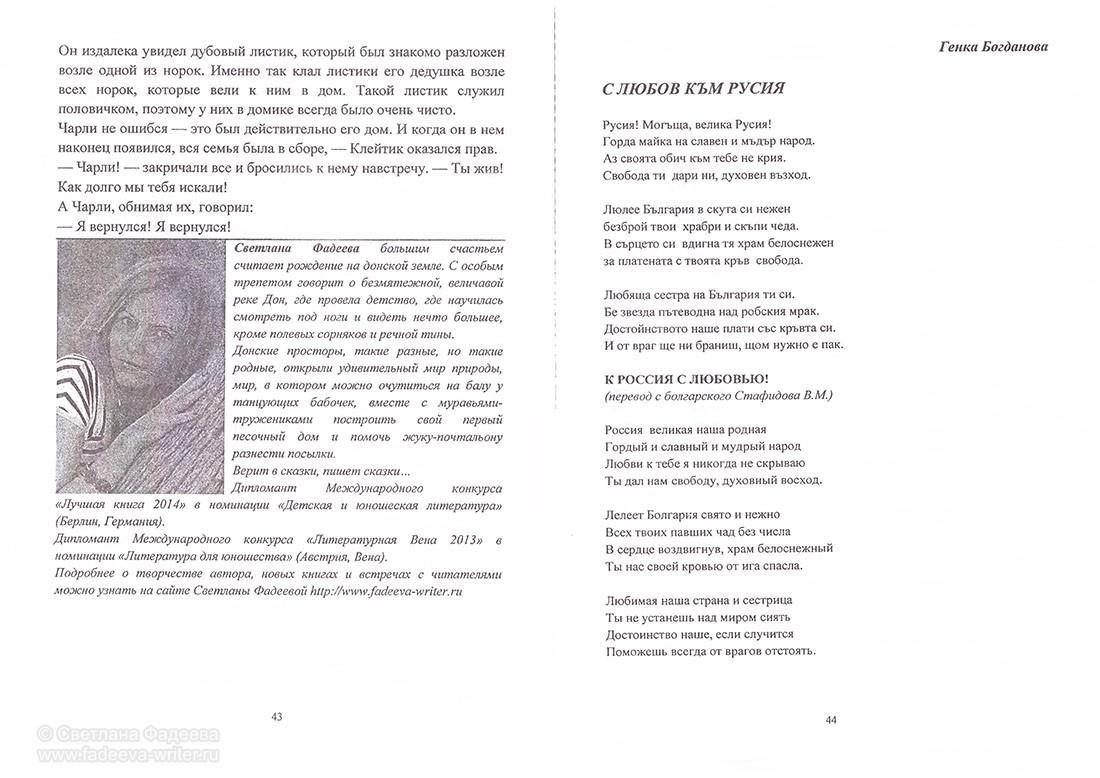 http://fadeeva-writer.ru/literaturniy-almanah-sodrujestvo-fadeeva-chervyachok-charli