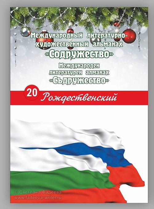 http://fadeeva-writer.ru/literaturniy-almanah-sodrujestvo-fadeeva-sluchai-v-pingvinii