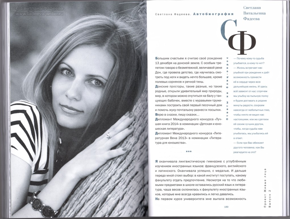 Светлана Фадеева. Автобиография. Ответы на блиц-опрос http://fadeeva-writer.ru/jivye-lica-navigator-po-detskoy-literature-fadeeva