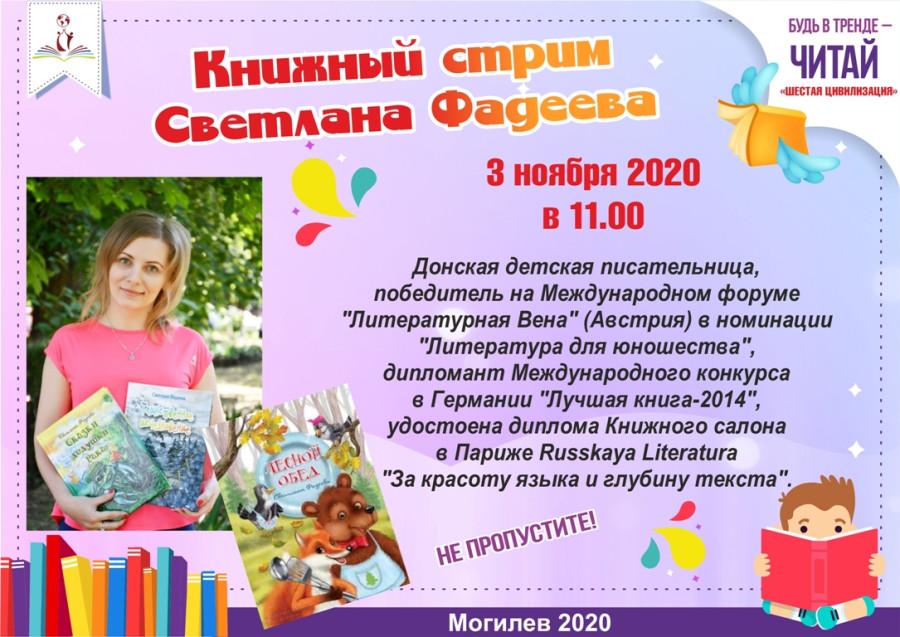 📌 https://www.fadeeva-writer.ru/knijniy-strim-so-svetlanoy-fadeevoy-i-centralizovannoy-sistemoy-gosudarstvennyh-publichnyh-bibliotek-g-mogileva