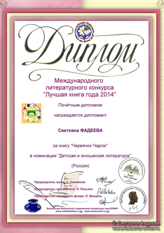 pochetnyiy-diplom