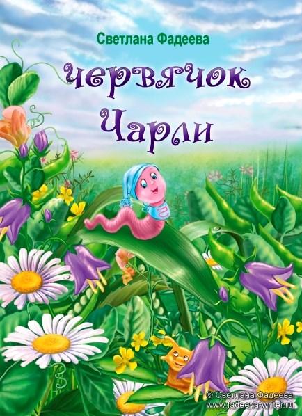 chervyachok-charli
