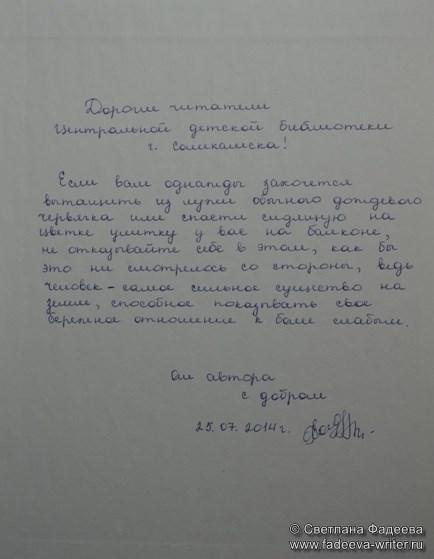 pojelanie-ot-avtora-1