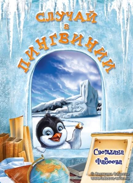 sluchay-v-pingvinii