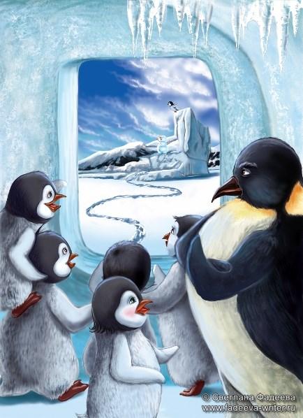 glava-pervaya-v-kotoroy-pingvi-sporit-s-mudrym-pingvinassimusom-i-pytaetsya-nauchitsya-letat-3