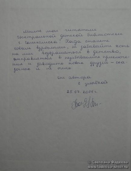 pojelanie-ot-avtora-2