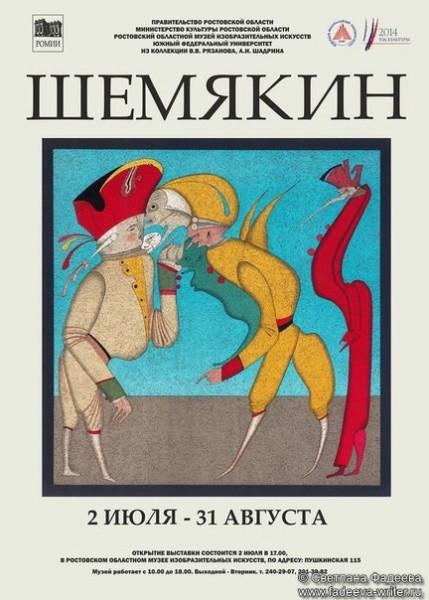 na-vystavke-mihaila-shemyakina-01