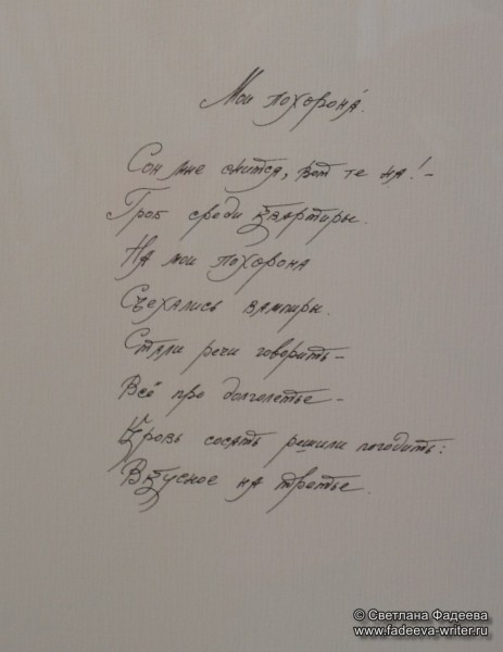 na-vystavke-mihaila-shemyakina-26
