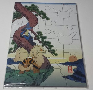 Year of the Dog Puzzle.jpg