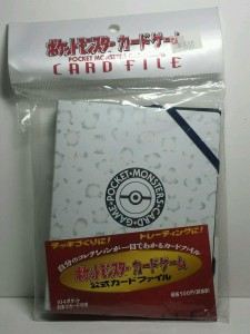 1997 Pocket Monster Card File.jpg