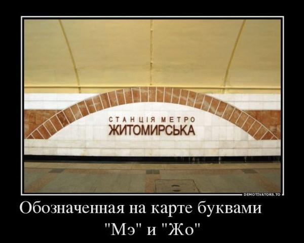 318954_oboznachennaya-na-karte-bukvami-me-i-zho_demotivators_ru