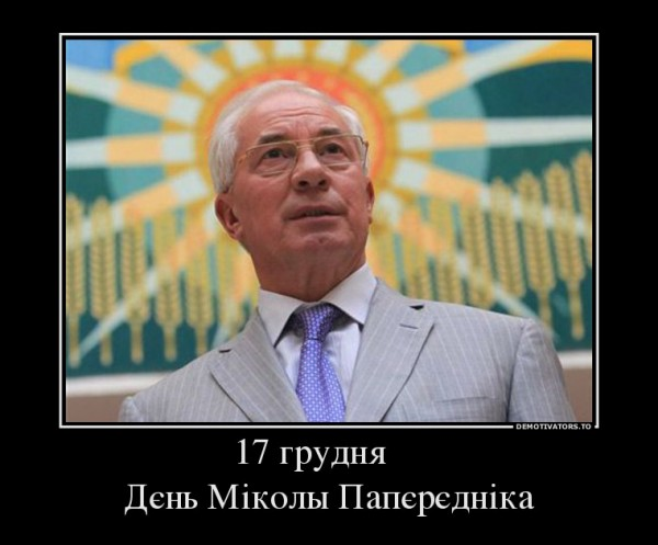 825752_-17-grudnya-dn-mkolyi-paprdnka_demotivators_ru
