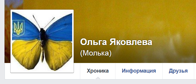 Олга Молька