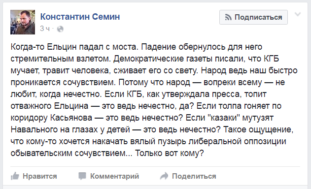 Навальный провокация