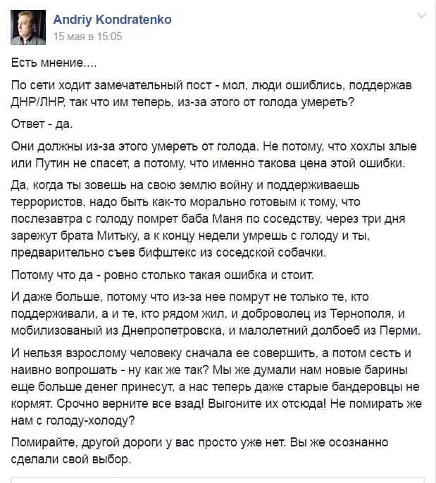 Андрий Кондратенко