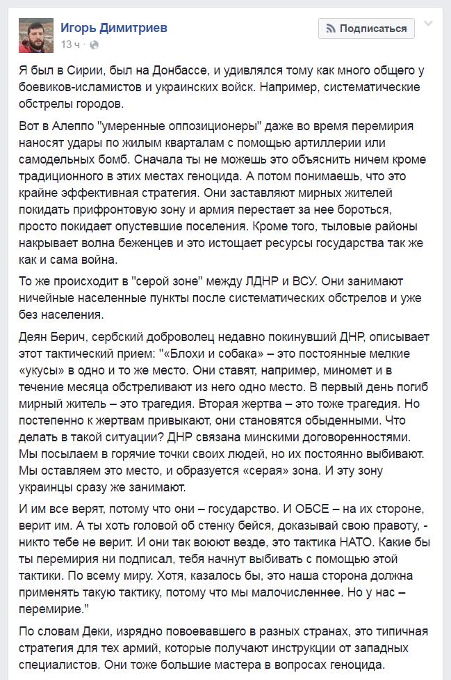 Тактика украинских террористов
