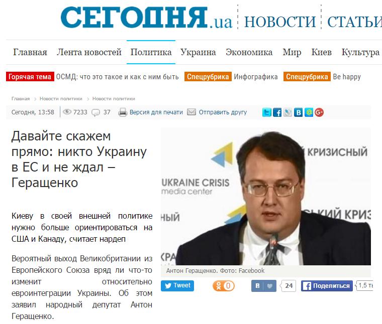 Геращенко о ЕС