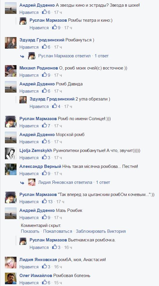 Ромб комментарии