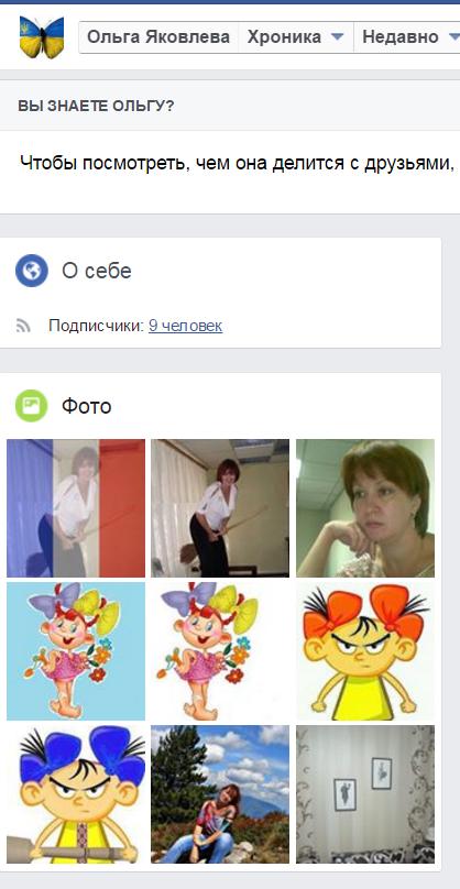 Ольга Скорик Яковлева
