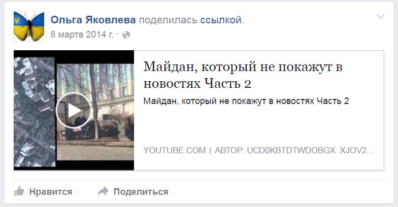 Ольга Яковлева Майдан