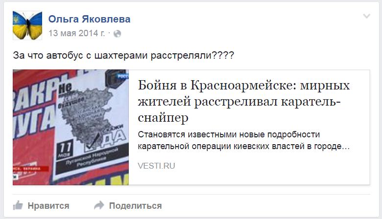 Ольга Яковлева Скорик шахтеры