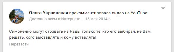 Ольга о коммунистах