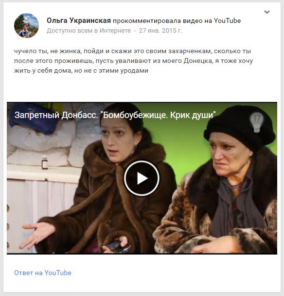 Ольга мой Донецк