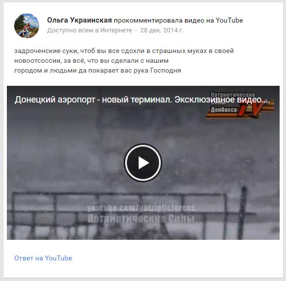 Ольга о Новороссии