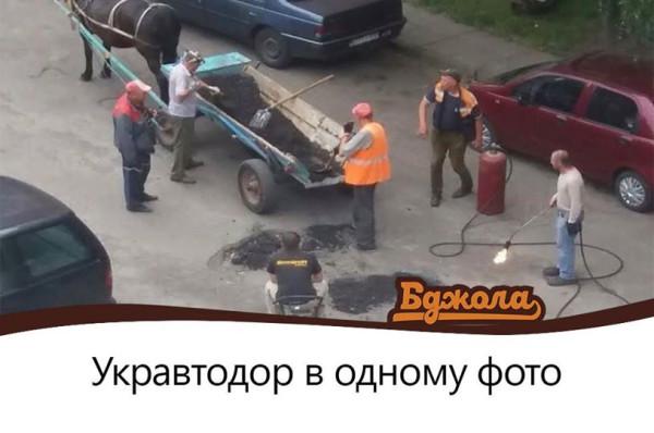укравтодор