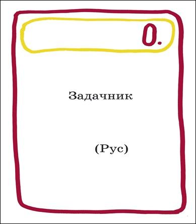 ru_view_Page_01