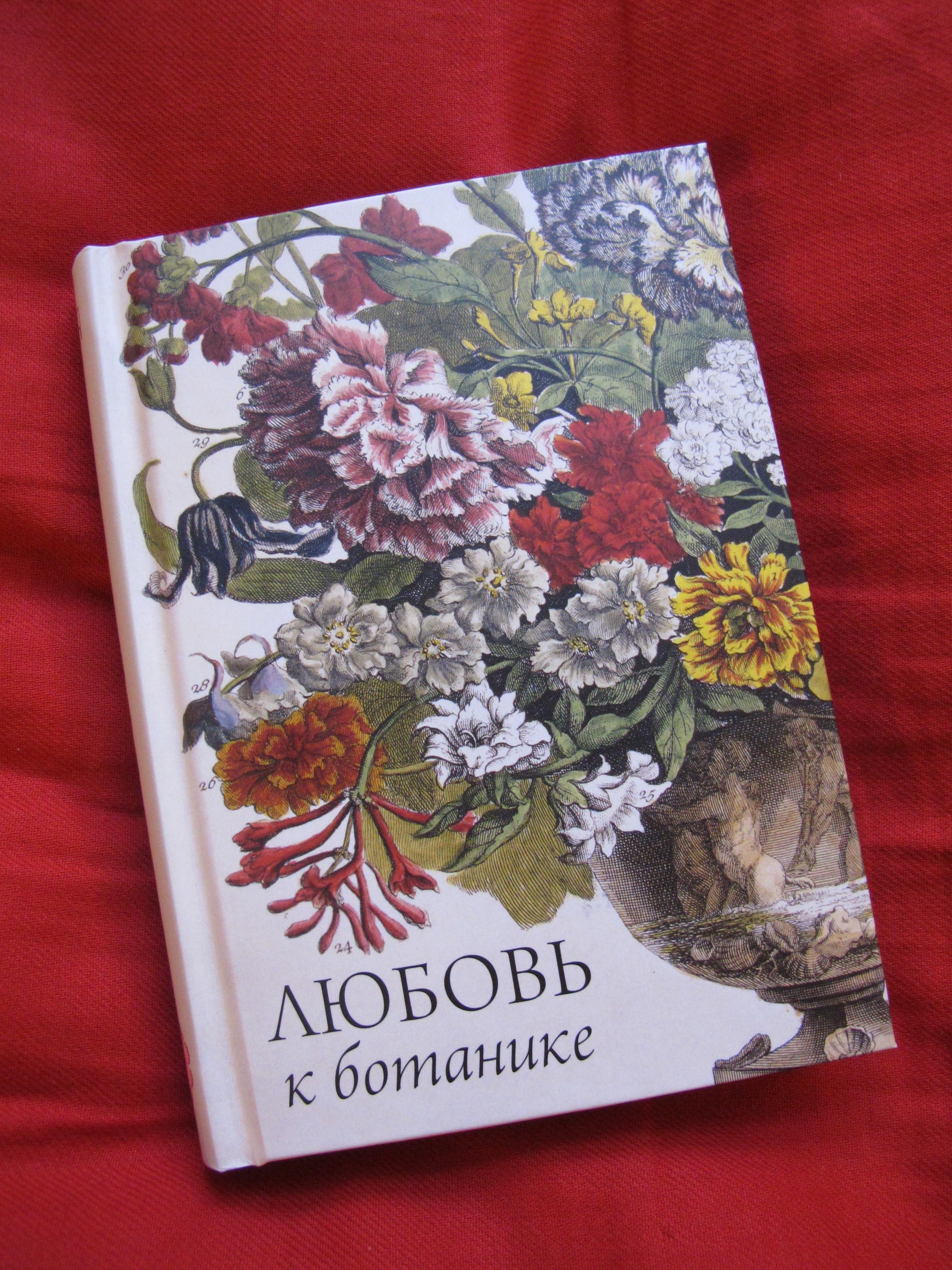 Книга Любовь к ботанике  купить на OZONru книгу с