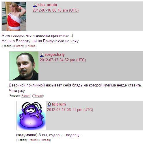 Сергей Чалый, млин