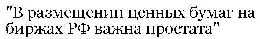 В размещении ценных бумаг на биржах РФ важна простата