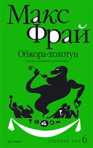 Max_frei_obzhora-hohotun_cover