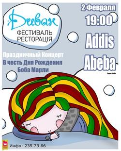 addis_abeba