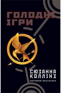 Syuzanna_Kollіnz__Golodnі_іgri