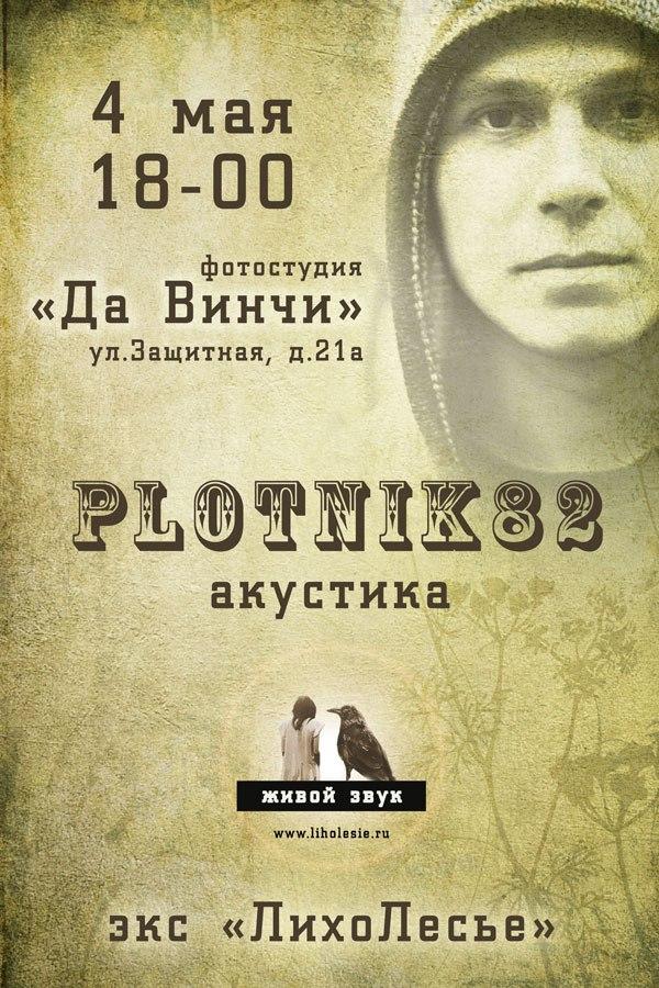 plotnik82 в Тамбове