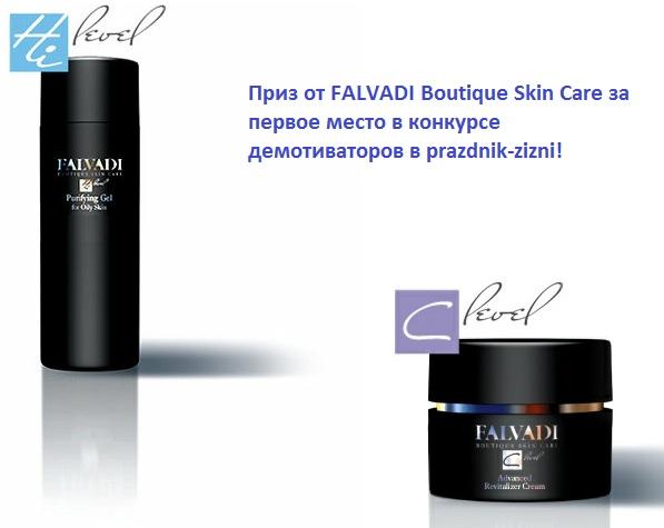 Косметика falvadi купить косметика germaine de capuccini купить в интернет магазине