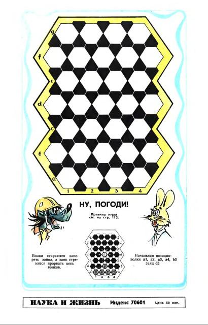Козлик и волки. Обложка журнала Наука и Жизнь N7, 1979