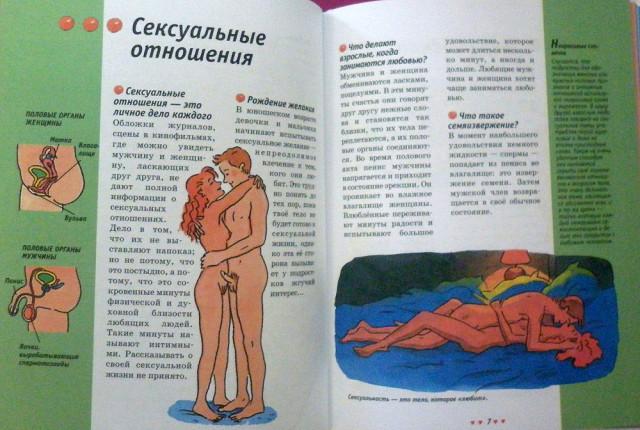 otkuda-beretsya-seks