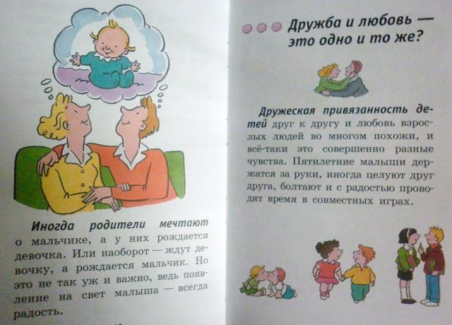 Сексуальная энциклопедия для девочек в картинках
